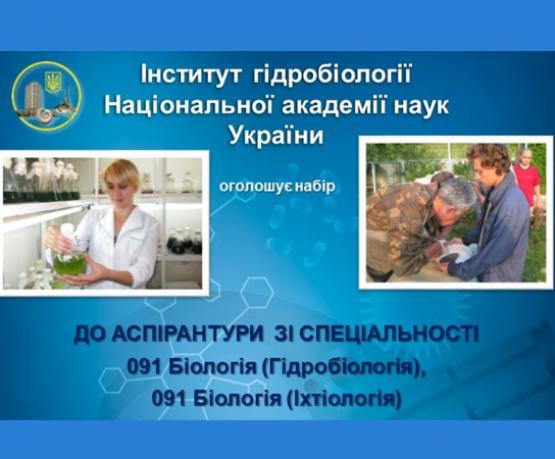 Інститут гідробіології НАН України запрошує до аспірантури