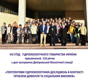 VIII з'їзд Гідроекологічного товариства України...